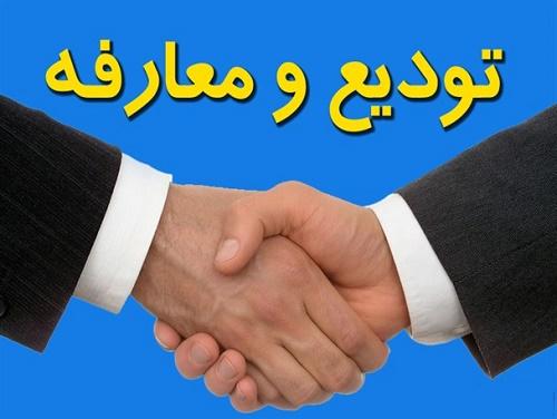 طی حکمی از سوی رئیس دانشگاه علوم پزشکی اصفهان؛ کمالی مدیر شبکه بهداشت و درمان شهرستان شاهینشهر و میمه شد و پارسا مدیر شبکه بهداشت و درمان مبارکه/حاجیان مدیر شبکه بهداشت برخوار شد