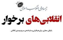 جبهه مردمی نیروهای انقلاب اسلامی شهرستان برخوار رسما اعلام موجودیت کرد
