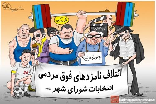 ائتلاف نامزدهای فوق مردمی برای انتخابات شورای شهر - پایگاه خبری صدای جویا