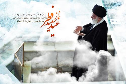نماز عید سعید فطر روز دوشنبه به امامت رهبر انقلاب در مصلی امام خمینی (ره) اقامه میشود