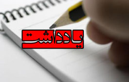 پایگاه خبری صدای جویا به مطالب ناعدالتخواه شاهینشهر پاسخ داد/ حنای شما پیش مردم دیگر رنگی ندارد