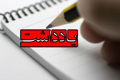 امامجمعه ایلام با صدور بیانیههای پیاپی بهشدت خود را در ورطه سقوط قرار داده است/طلبگی نه شغل است و نه کاسبی