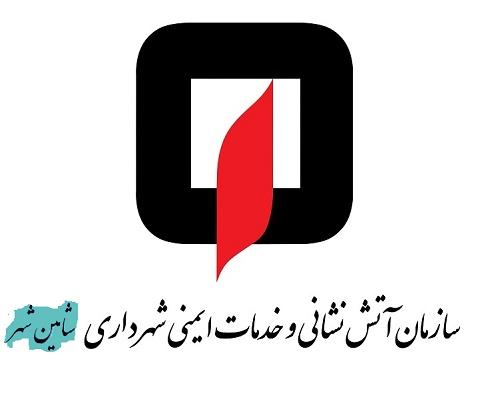 سازمان آتشنشانی شهرداری شاهینشهر عملکرد سهماهه خود را تشریح کرد