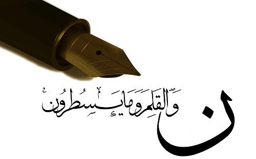 تجلیل از 74 نویسنده شاهینشهری به مناسبت روز قلم