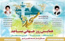 همایش روز جهانی مساجد در مصلای نماز جمعه شاهینشهر برگزار میشود