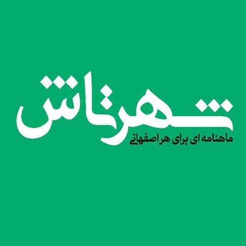 خانه تنیس شهدای مدافع حرم شهر میمه همزمان با عید سعید غدیر افتتاح شد