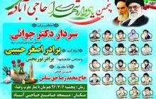 پنجمین یادواره شهدای شهر حاجیآباد با سخنرانی سردار جوانی برگزار میشود