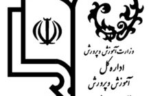 قائدیها عنوان کرد؛ آموزشوپرورش اصفهان در صدر دستگاههای استان و ادارات کشور قرار دارد/  آموزشوپرورش استان اصفهان در بسیاری از شاخصها حائض رتبه اول شده است