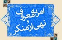 همایش امربهمعروف و نهی از منکر در تالار شیخ بهایی شاهینشهر برگزار میشود