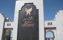 نصری بهعنوان سرپرست دانشگاه آزاد شاهینشهر منصوب شد