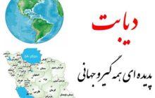۶ میلیون ایرانی از دیابت رنج میبرند