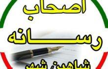 دومین جلسه شورای مشورتی اصحاب رسانه شاهینشهر و میمه برگزار شد/برخورد قانونی با رسانههای فاقد مجوز دستور کار جلسه