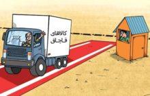 مدیران قاچاقچی و آویزان انگار جهیزیه جمهوری اسلامی هستند
