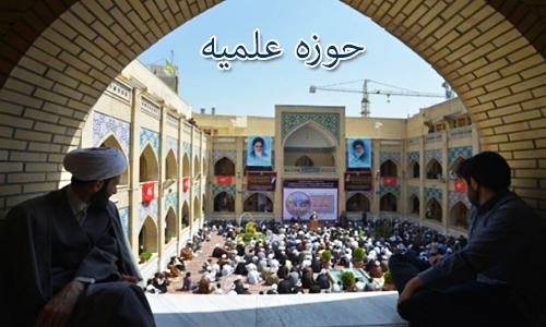 شهرداری شاهینشهر پروانه ساخت ساختمانهای حوزه علمیه (خواهران و برادران ) را منتشر کند