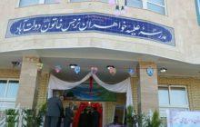 ساختمان حوزه علمیه خواهران نرجس خاتون (س) دولتآباد برخوار به بهرهبرداری رسید