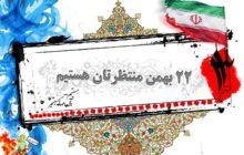 راهپیمایی ۲۲ بهمن امسال از ویژگی های خاصی برخوردار است