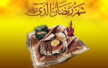 اعمال توصیه شده برای روز اول ماه مبارک رمضان