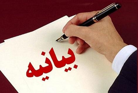 حوزه اداری، کارگری و اصناف برخوار؛ به مناسبت فرا رسیدن روز ۱۳ آبان بیانیهای صادر کرد