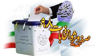 زنگ یازدهمین دوره انتخابات مجلس شورای اسلامی در شاهینشهر به صدا در آمد