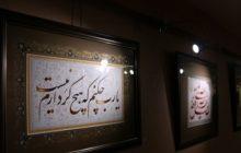 نمایشگاه آثار خوشنویسی استاد سجادی در همدان افتتاح شد