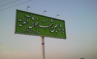 زیر سؤال رفتن جلسات علنی شورای شهر شاهینشهر با محروم شدن خبرنگاران