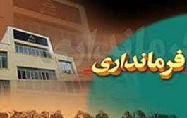 تنزل جایگاه فرمانداری شاهینشهر و میمه به رتبه پنجم استان اصفهان