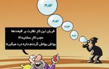 کاریکاتور؛ مسئولین بر افزایش قیمتها نظارت کامل دارند