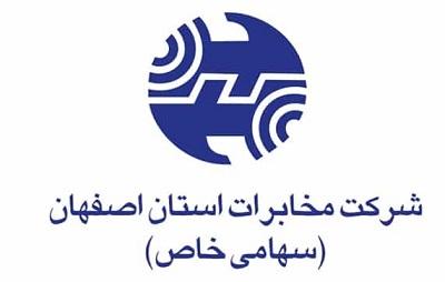 غیور بهعنوان رئیس جدید اداره مخابرات شاهینشهر اصفهان معرفی شد
