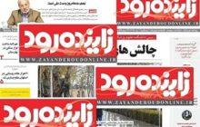 نمایندگی روزنامه زایندهرود در شهرستانهای شاهینشهر، میمه و برخوار فعال شد