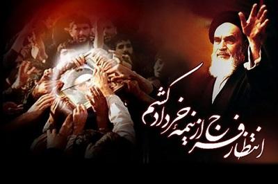 مراسم سیامین سالگرد رحلت امام (ره) در مصلای نماز جمعه شاهینشهر برگزار میشود