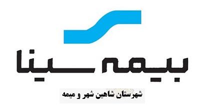 بیمه سینا نمایندگی شهرستان شاهینشهر و میمه استخدام میکند