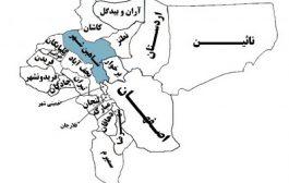 تاریخچه بخش مرکزی شهرستان شاهینشهر و میمه از نگاه صدای جویا