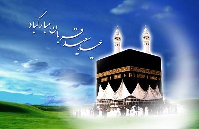 فرماندار، شهردار و اعضای شورای شاهینشهر، عید سعید قربان را تبریک گفتند