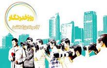 آیین نکوداشت روز خبرنگار ویژه اعضای خانه مطبوعات اصفهان برگزار میشود