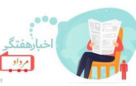 مهمترین رویدادهای خبری شاهینشهر و میمه در هفتهای که گذشت