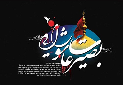 اجرای طرح بصیرت عاشورایی در 4 بقعه متبرکه شهرستان شاهینشهر و میمه