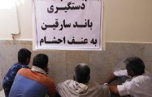 باند سارقین احشام در بخش میمه اصفهان دستگیر شدند