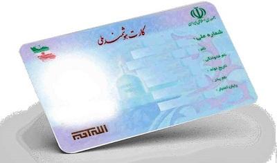 15 درصد مردم شاهینشهر و میمه کارت هوشمند ملی دریافت نکردهاند