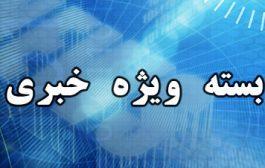 مهمترین رویدادهای خبری شاهینشهر و میمه در مهرماه امسال