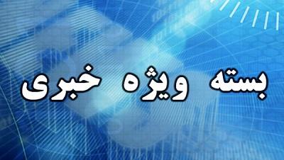 چکیده اخبار ایران و جهان در روز 14 آذرماه 99