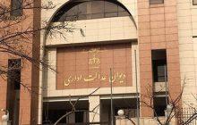 رأی دیوان عدالت اداری کل کشور به نفع شهردار سابق شاهینشهر