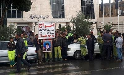 تجمع کارگران فضای سبز شهرداری شاهین شهر مقابل شورای شهر