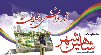 آخرین اخبار شهرداری شاهینشهر در هفتهای که گذشت