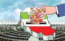 مردم شاهینشهر، میمه و برخوار برای انتخابات مجلس،باید به چه کسی رأی بدهند