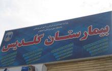 اشتباهی نادر در بیمارستان گلدیس شاهینشهر+فیلم
