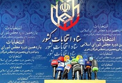 هیات اجرایی مرکز حوزه انتخابیه شاهینشهر، میمه و برخوار مشخص شدند