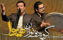 کنسرت گروه دفنوازان هیوا 9 دی ماه در اصفهان برگزار میشود