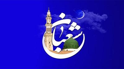 اداره تبلیغات اسلامی شاهینشهر و میمه اعیاد ماه مبارک شعبان را تبریک گفت