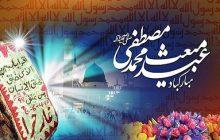 اداره تبلیغات اسلامی شاهینشهر و میمه فرارسیدن عید سعید مبعث را تبریک گفت