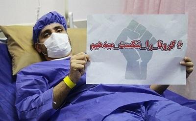 فراخوان همکاری نیروهای داوطلب برای مقابله با ویروس کرونا در شاهینشهر و میمه